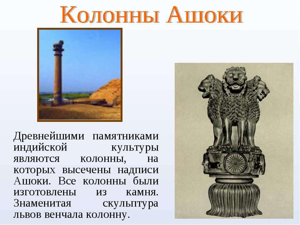Древнейшими памятниками индийской культуры являются колонны, на которых высеч...