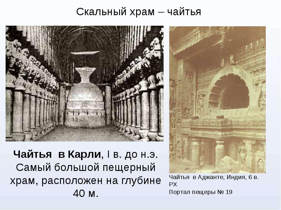 Скальный храм – чайтья Чайтья в Карли, I в. до н.э. Самый большой пещерный хр...