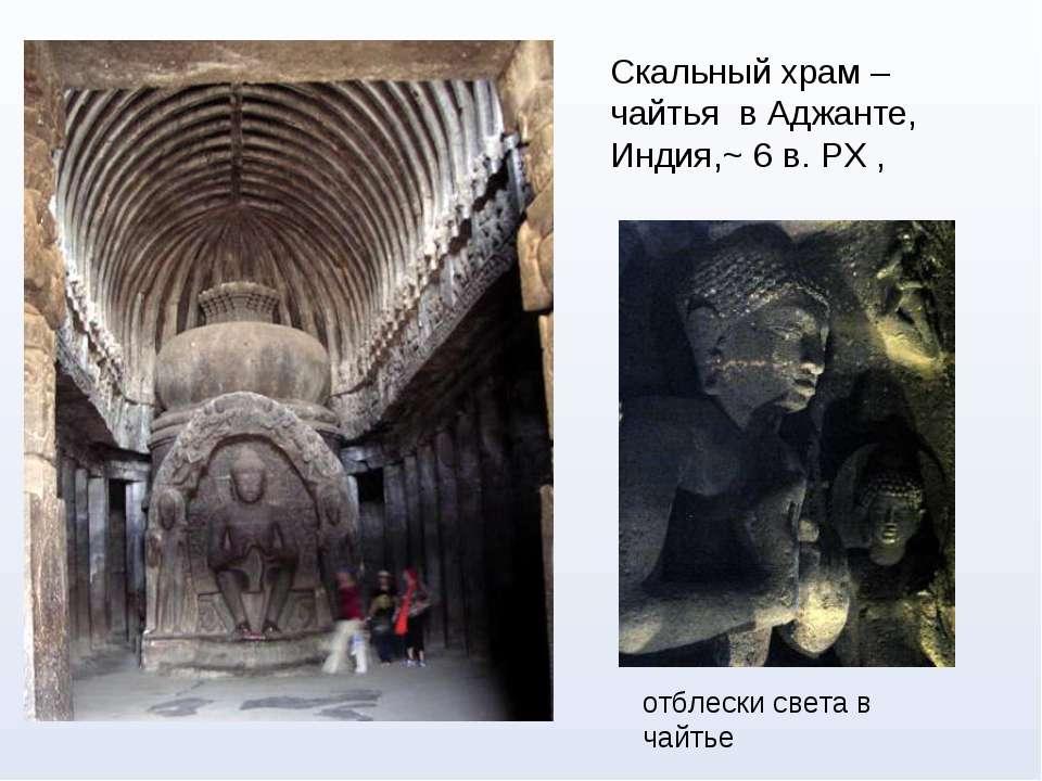отблески света в чайтье Скальный храм – чайтья в Аджанте, Индия,~ 6 в. РХ ,