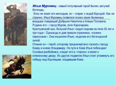 Илья Муромец - самый популярный герой былин, могучий богатырь. Эпос не знает ...