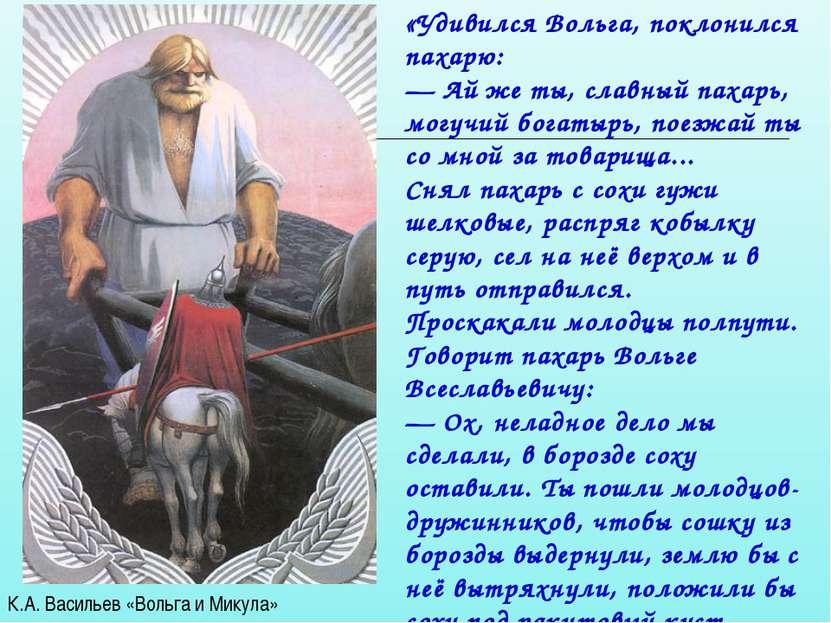 К.А. Васильев «Вольга и Микула» «Удивился Вольга, поклонился пахарю: — Ай же ...