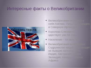 Интересные факты о Великобритании Великобритания включает в себя Англию, Уэль...