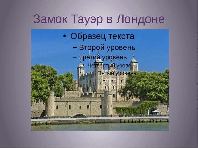 Замок Тауэр в Лондоне