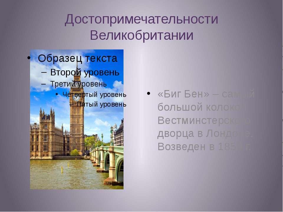 Достопримечательности Великобритании «Биг Бен» – самый большой колокол Вестми...