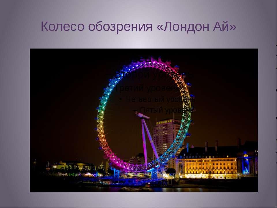 Колесо обозрения «Лондон Ай»