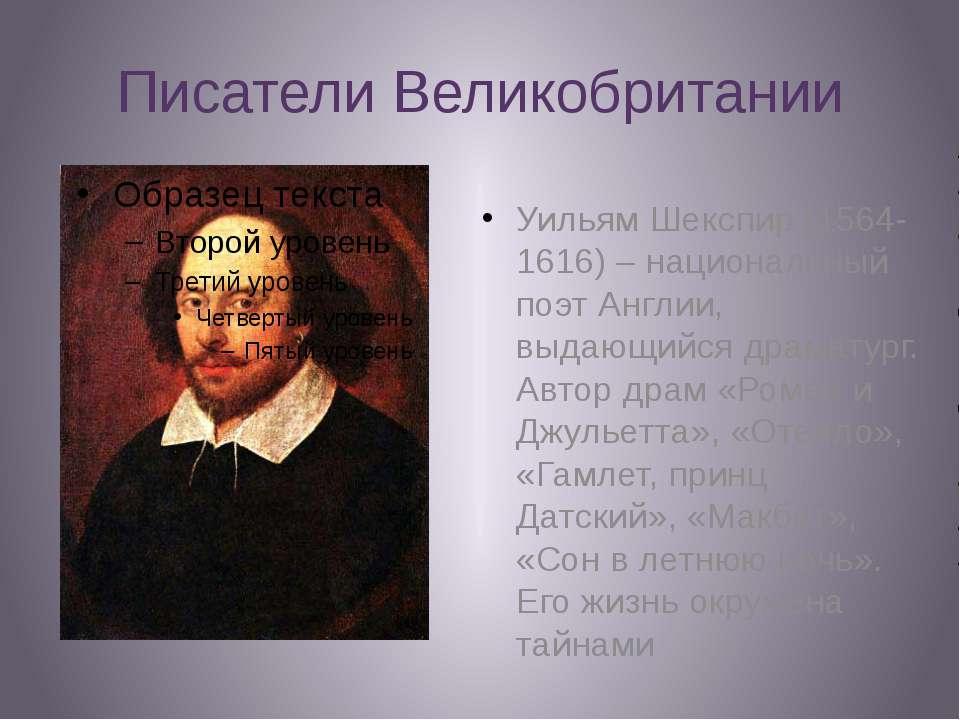 Писатели Великобритании Уильям Шекспир (1564-1616) – национальный поэт Англии...