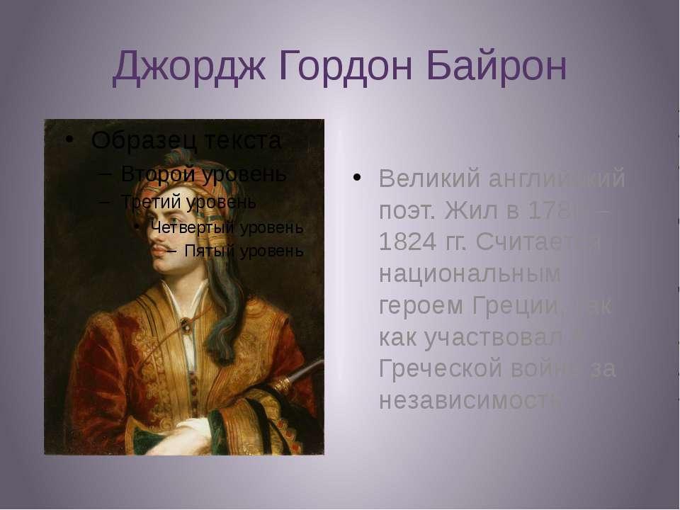 Джордж Гордон Байрон Великий английский поэт. Жил в 1788 – 1824 гг. Считается...