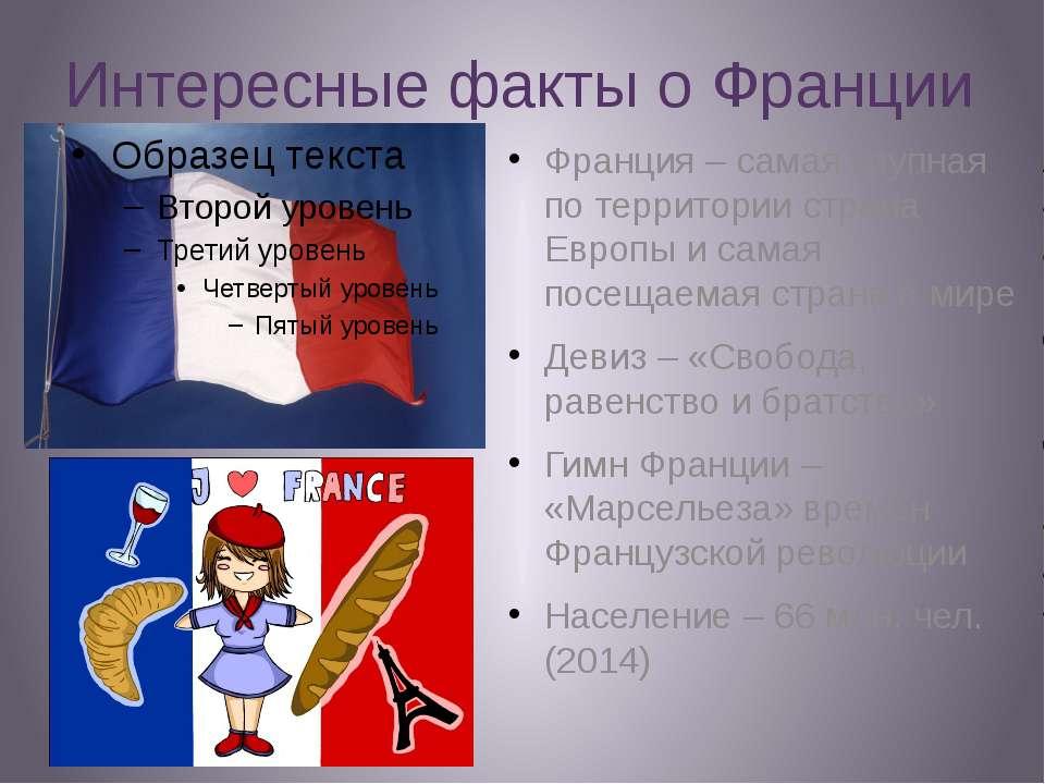 Интересные факты о Франции Франция – самая крупная по территории страна Европ...