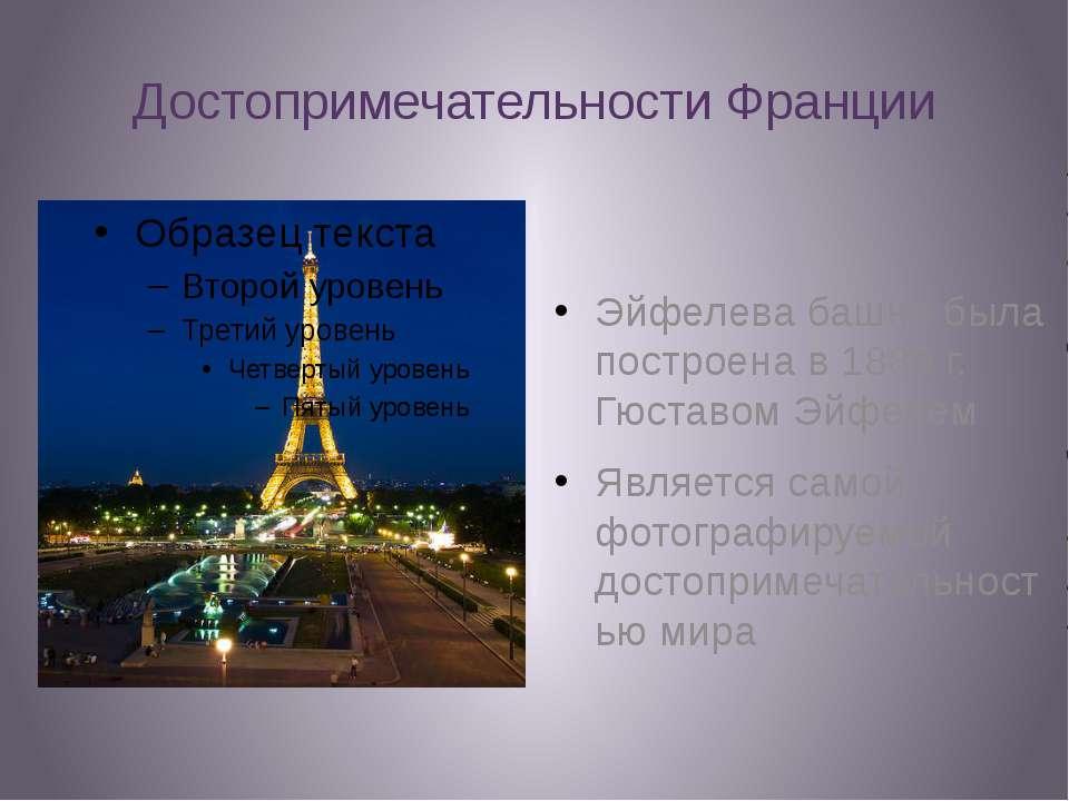 Достопримечательности Франции Эйфелева башня была построена в 1889 г. Гюставо...