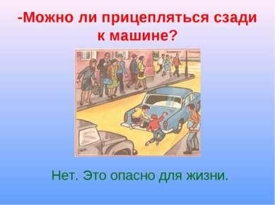 -Можно ли прицепляться сзади к машине? Нет. Это опасно для жизни.