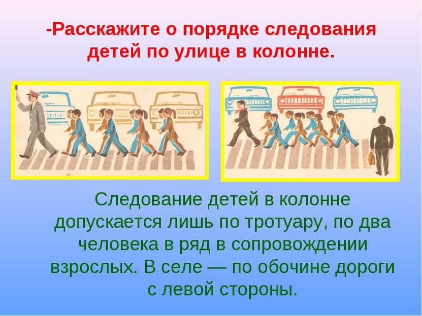 -Расскажите о порядке следования детей по улице в колонне. Следование детей в...