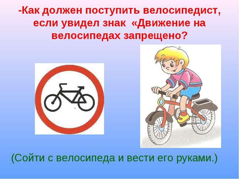-Как должен поступить велосипедист, если увидел знак «Движение на велосипедах...