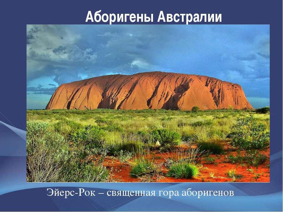 Аборигены Австралии Эйерс-Рок – священная гора аборигенов