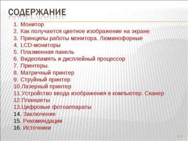 Монитор Как получается цветное изображение на экране Принципы работы монитора...