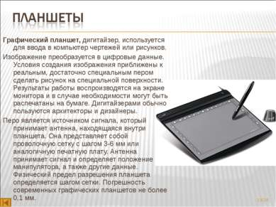 Графический планшет,дигитайзер, используется для ввода в компьютер чертежей ...