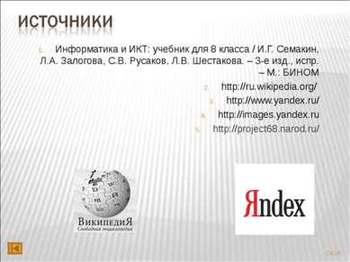 Информатика и ИКТ: учебник для 8 класса / И.Г. Семакин, Л.А. Залогова, С.В. Р...