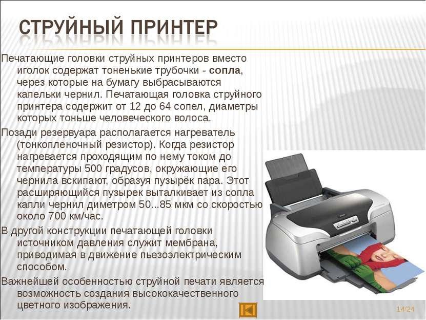 Печатающие головкиструйных принтероввместо иголок содержат тоненькие трубоч...