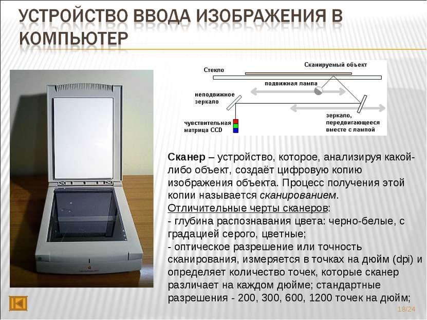 Сканер – устройство, которое, анализируя какой-либо объект, создаёт цифровую ...