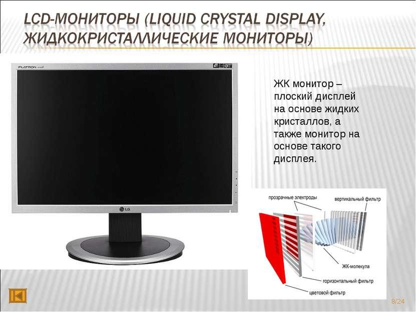 ЖК монитор – плоскийдисплейна основежидких кристаллов, а такжемониторна ...