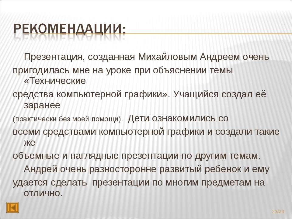 Презентация, созданная Михайловым Андреем очень пригодилась мне на уроке при ...
