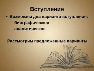 Вступление Возможны два варианта вступления: - биографическое - аналитическое...
