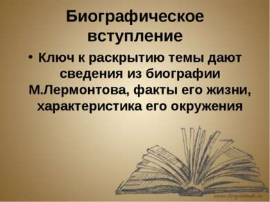 Биографическое вступление Ключ к раскрытию темы дают сведения из биографии М....