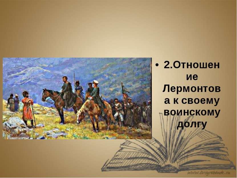 2.Отношение Лермонтова к своему воинскому долгу