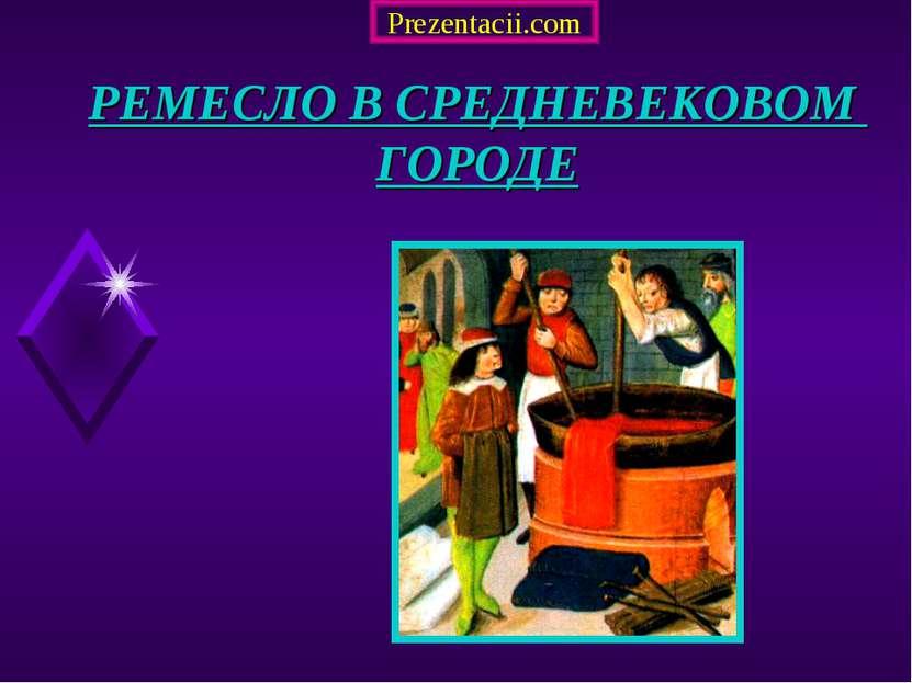 РЕМЕСЛО В СРЕДНЕВЕКОВОМ ГОРОДЕ Prezentacii.com