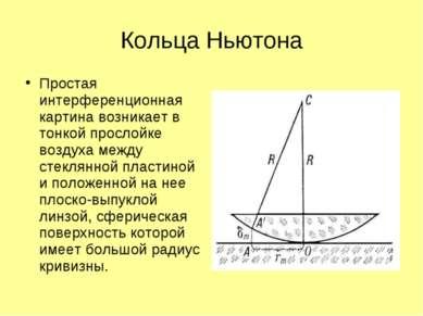 Кольца Ньютона Простая интерференционная картина возникает в тонкой прослойке...