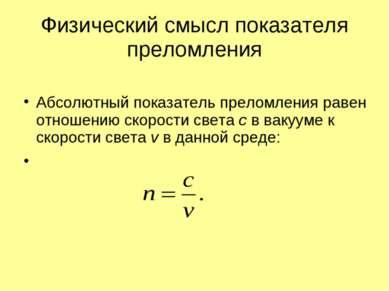 Физический смысл показателя преломления Абсолютный показатель преломления рав...