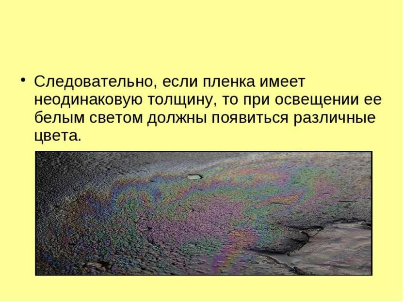 Следовательно, если пленка имеет неодинаковую толщину, то при освещении ее бе...