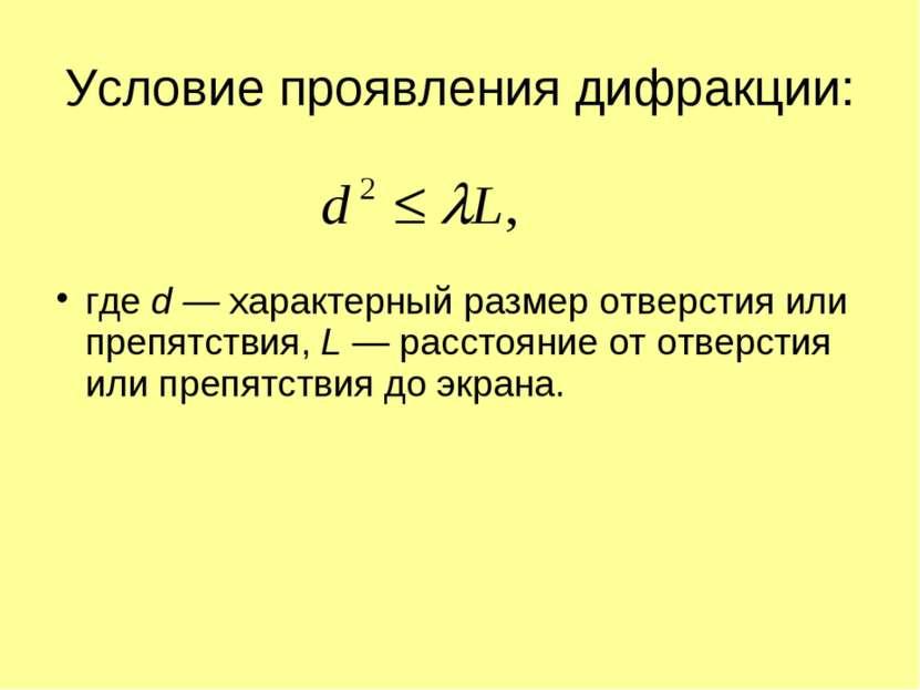 Условие проявления дифракции: где d — характерный размер отверстия или препят...