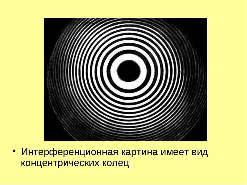 Интерференционная картина имеет вид концентрических колец