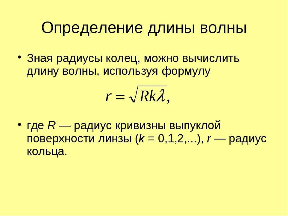 Определение длины волны Зная радиусы колец, можно вычислить длину волны, испо...