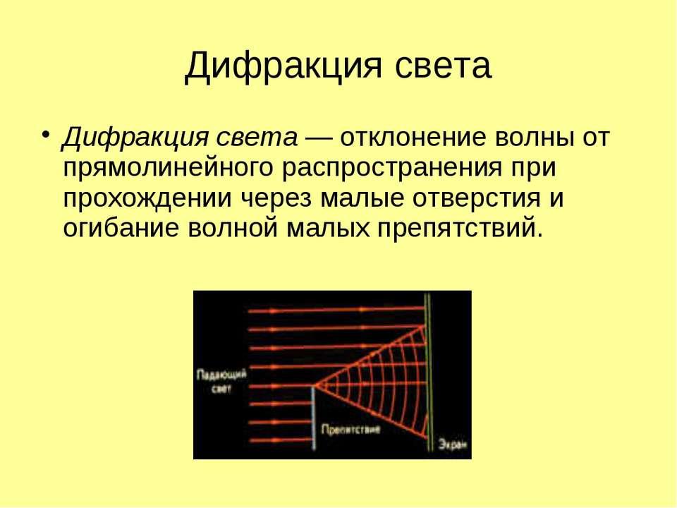 Дифракция света Дифракция света — отклонение волны от прямолинейного распрост...