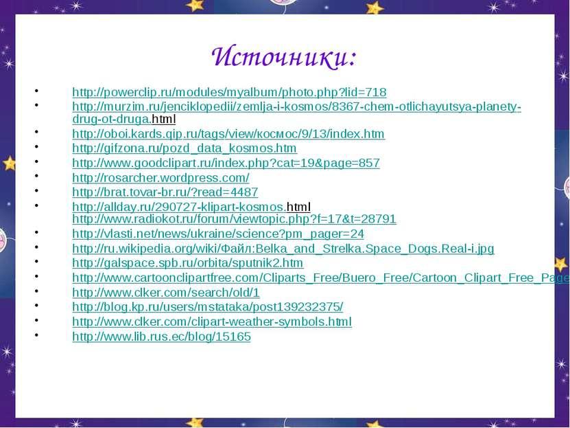 Источники: http://powerclip.ru/modules/myalbum/photo.php?lid=718 http://murzi...