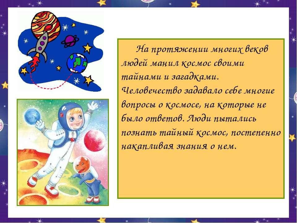 На протяжении многих веков людей манил космос своими тайнами и загадками. Чел...