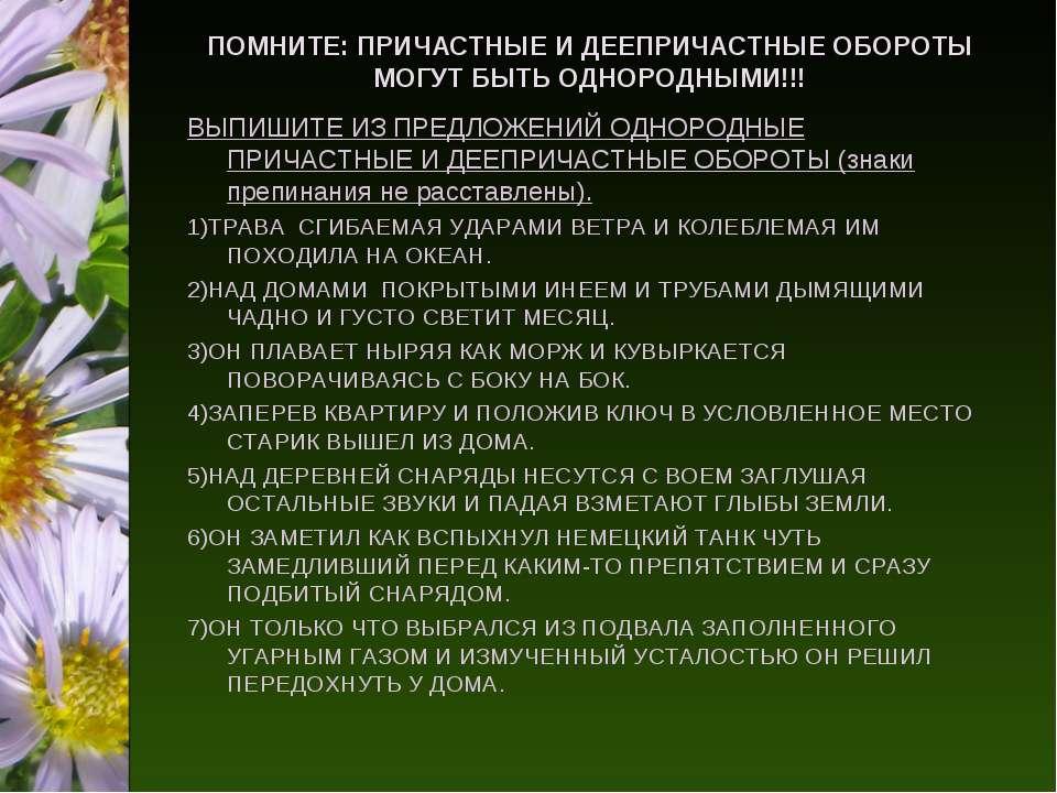 ПОМНИТЕ: ПРИЧАСТНЫЕ И ДЕЕПРИЧАСТНЫЕ ОБОРОТЫ МОГУТ БЫТЬ ОДНОРОДНЫМИ!!! ВЫПИШИТ...