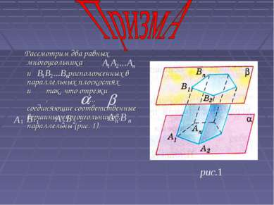 Рассмотрим два равных многоугольника и , расположенных в параллельных плоскос...