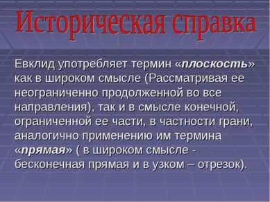 Евклид употребляет термин «плоскость» как в широком смысле (Рассматривая ее н...