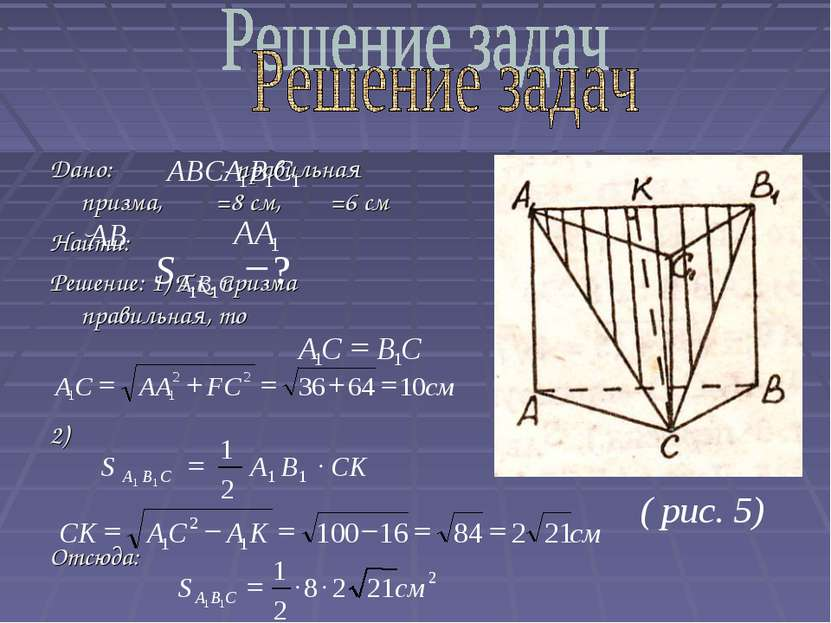 Дано: - правильная призма, =8 см, =6 см Найти: Решение: 1) Т.к. призма правил...