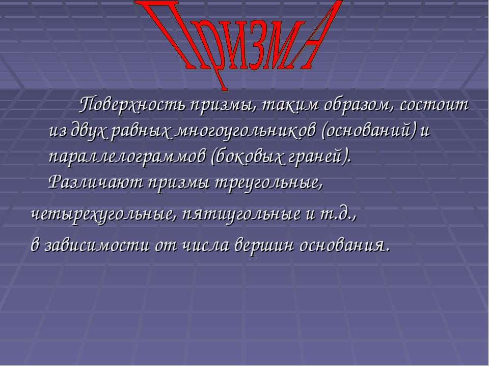 Поверхность призмы, таким образом, состоит из двух равных многоугольников (ос...
