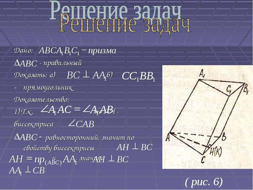 Дано: - правильный Доказать: а) б) прямоугольник Доказательство: 1) Т.к. , то...