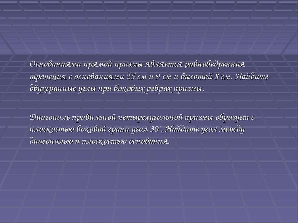 Основаниями прямой призмы является равнобедренная трапеция с основаниями 25 с...