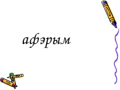 афэрым