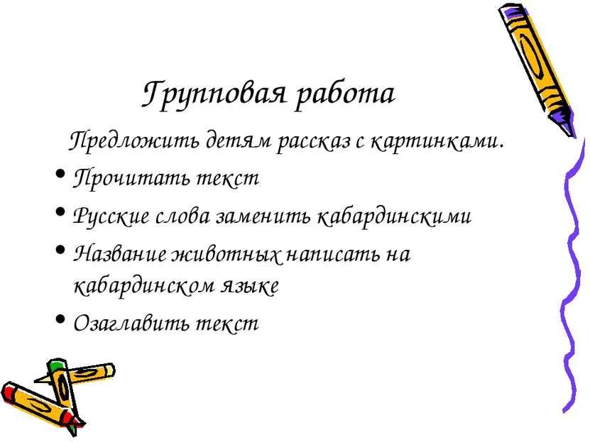 Групповая работа Предложить детям рассказ с картинками. Прочитать текст Русск...