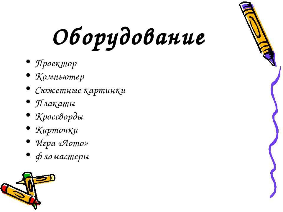 Оборудование Проектор Компьютер Сюжетные картинки Плакаты Кроссворды Карточки...
