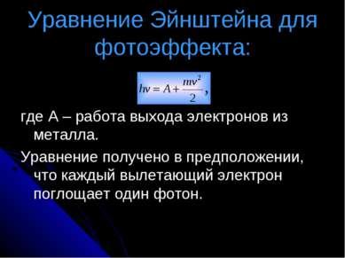 Уравнение Эйнштейна для фотоэффекта: где A – работа выхода электронов из мета...