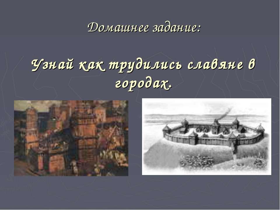 Домашнее задание: Узнай как трудились славяне в городах.