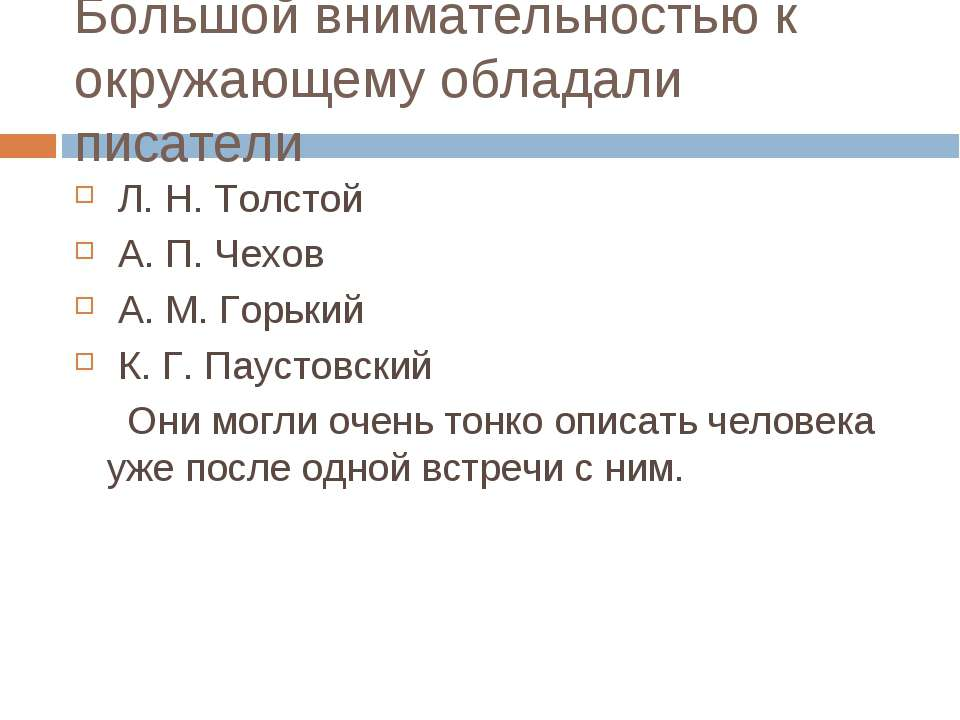Большой внимательностью к окружающему обладали писатели Л. Н. Толстой А. П. Ч...